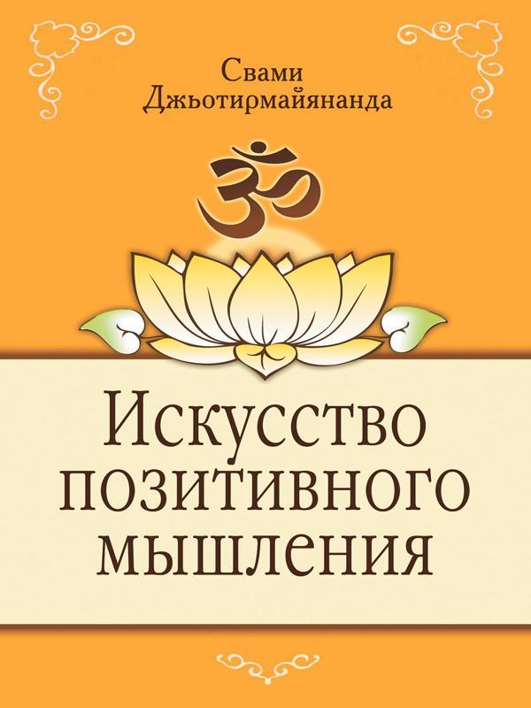 Сила позитивного мышления - Джьетирмайянанда Свами