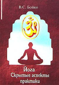 Йога. Скрытые аспекты практики - Бойко В.С.