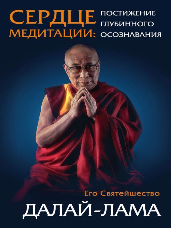 Медтация - Далай-Лама