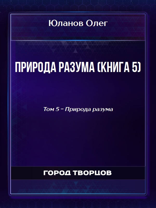 Природа разума (книга 5) - Юланов Олег
