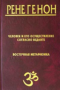 Восточная метафизика - Генон Рене