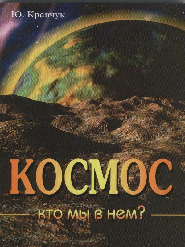 Космос. Кто мы в нём - Кравчук Ю. А.