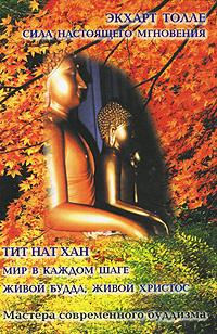 Живой Будда, живой Христос - Тит Нат Хан