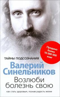 Возлюби болезнь свою - Синельников Валерий Владимирович