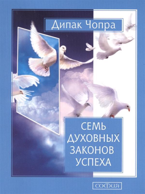Семь духовных законов успеха - Дипак Чопра