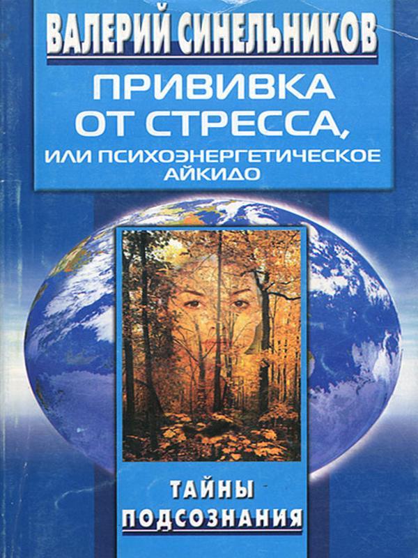 Прививка от стресса или психоэнергетическое айкидо - Синельников Валерий Владимирович