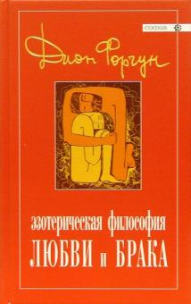 Эзотерическая философия любви и брака - Дион Форчун