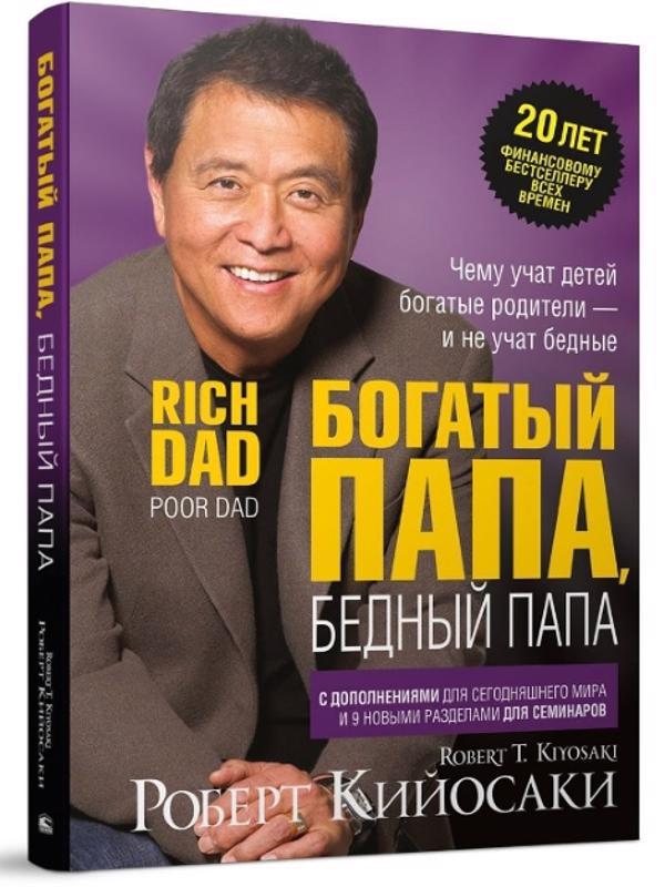 Богатый папа, бедный папа - Кийосаки Р.Т.