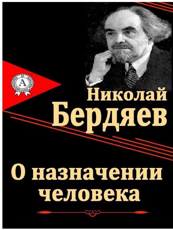 О назначении человека - Бердяев Николай