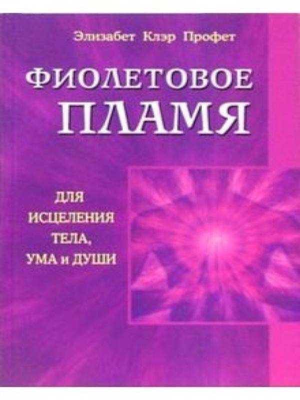 Я - Фиолетовое Пламя - Домашева Н.