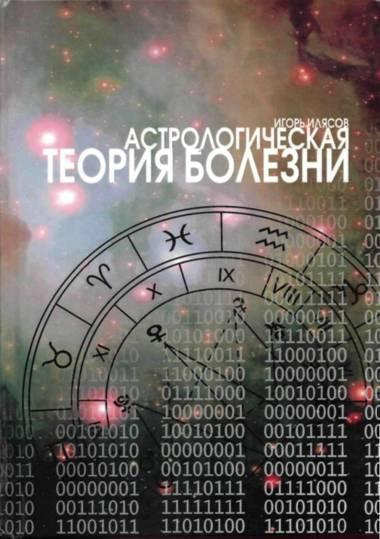 Астрологическая теория болезни - Илясов И.А.