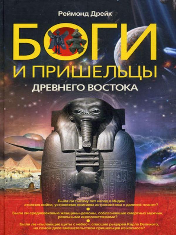 Боги и инопланетяне на Древнем Востоке - Дрейк Реймонд