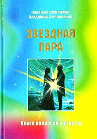 Звездная пара - Домашева Н.