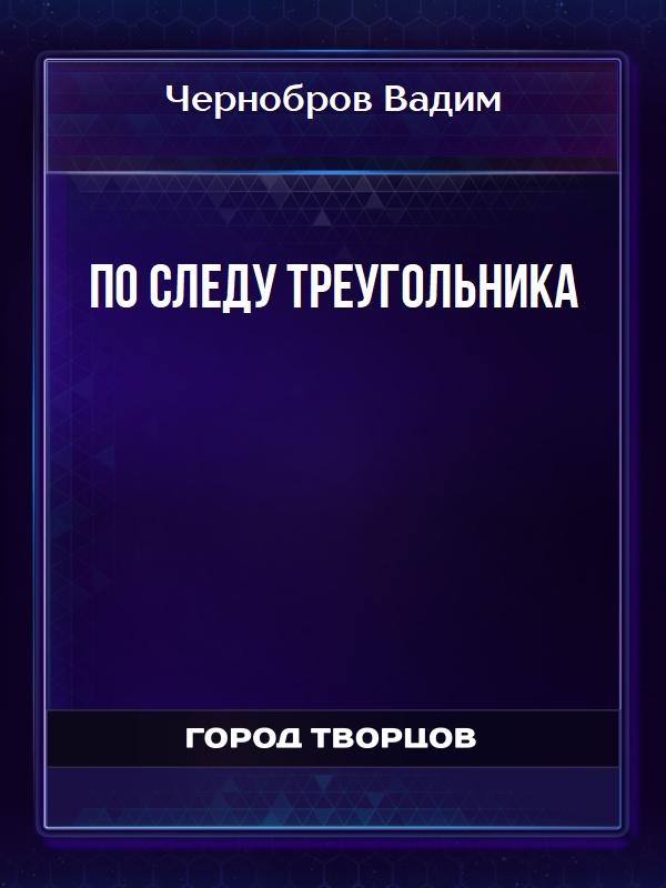 По следу треугольника - Чернобров Вадим