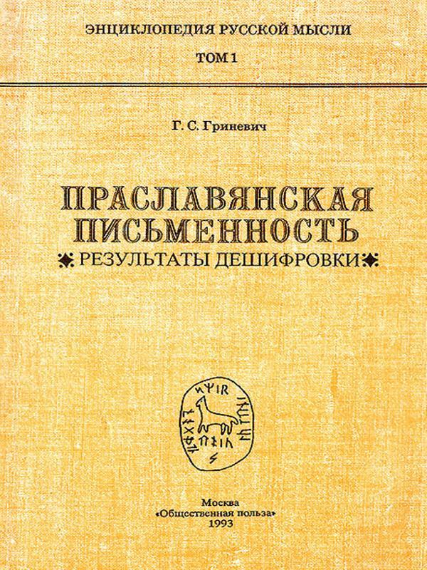 Праславянская письменность - Гриневич Геннадий Станиславович