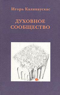 Духовное сообщество - Калинаускас И.Н.