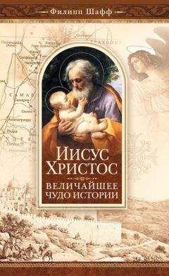 Иисус Христос или путешествие одного сознания - Белов Михаил