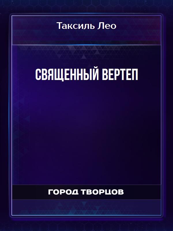 Священный вертеп - Таксиль Лео