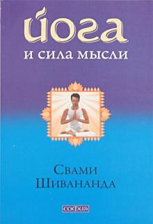 Сила мысли - Свами Шивананда