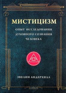 МИСТИЦИЗМ опыт исследования природы и законов развития духовного сознания человека - Андерхилл Эвелин
