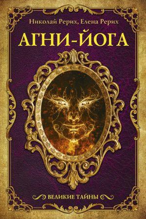 Агни Йога. Знамя Мира (сборник) - Рерих Е.И.