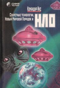 Секретные технологии. Новый Мировой Порядок и НЛО - Командир Икс