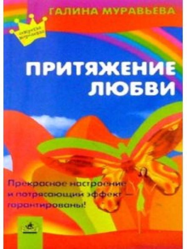 Притяжение любви - Муравьева Галина