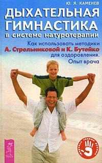 Дыхательная гимнастика в системе натуротерапии - Каменев Ю.Я.