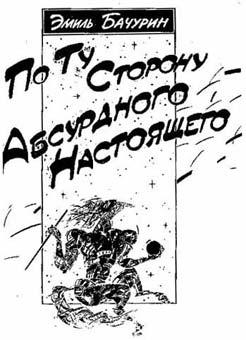 По Ту Сторону Абсурдного Настоящего - Бачурин Э.Ф.
