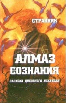 Алмаз сознания - Эзотерик Терентий