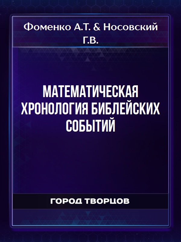 Математическая хронология библейских событий - Фоменко А.Т.