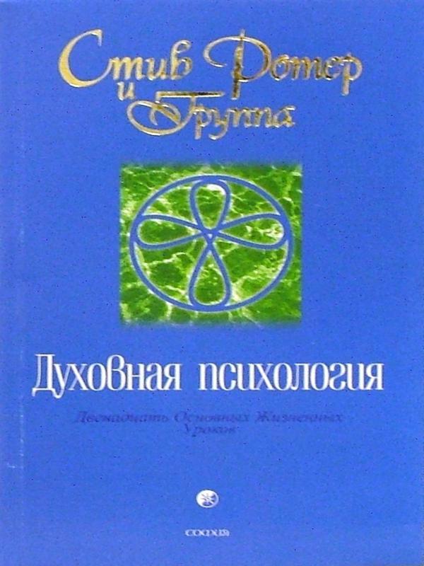 Духовная психология - Ротер Стив