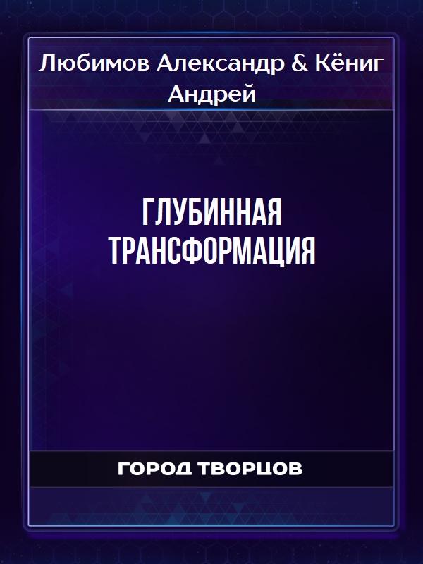 Глубинная Трансформация - Любимов Александр