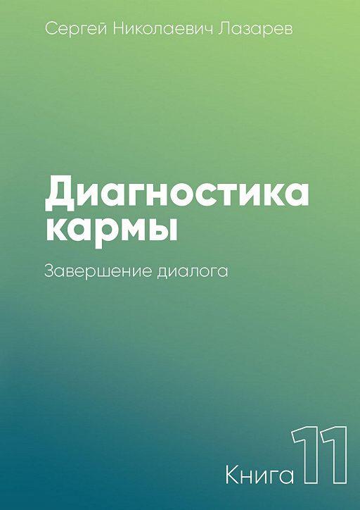 Диагностика кармы (книга 11) - Лазарев С.Н.