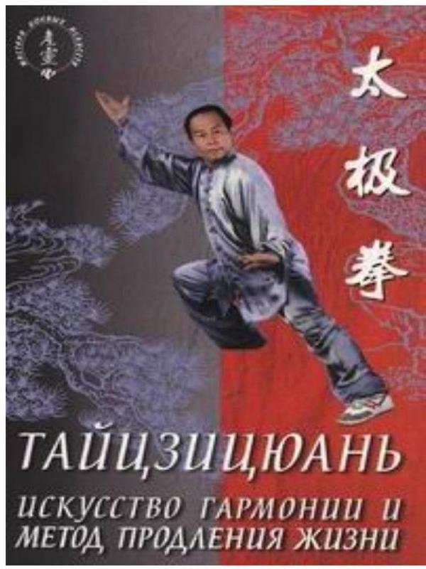 Тайцзицюань искусство гармонии и метод продления жизни - Ван Лин