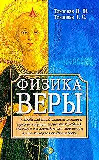 Физика веры - Тихоплав В.Ю.