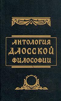 Антология даосской философии - Малявин В.В