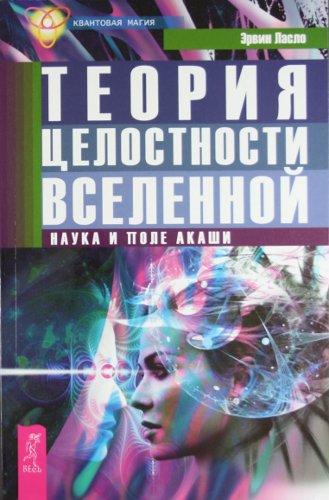 Познание Вселенной (теория МОМ) - Пилипович Андрей