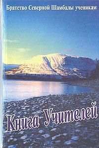 Книга Учителей - Братство Северной Шамбалы