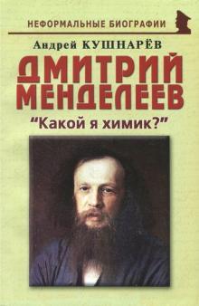 Мы все и Мир - Кушнерев Дмитрий
