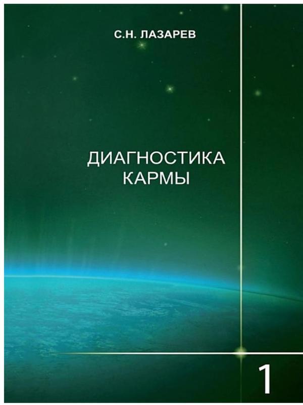Диагностика кармы (книга 1) - Лазарев С.Н.