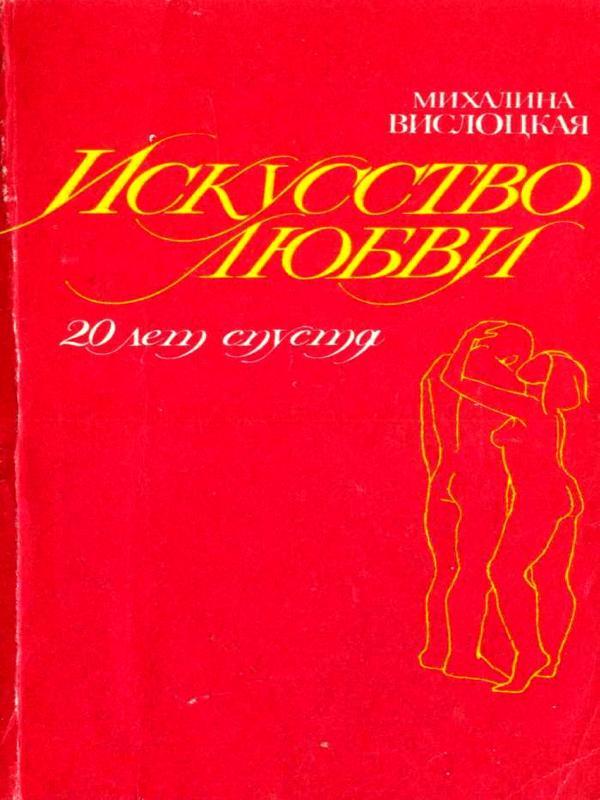 Жизнь оккультиста или Десять лет спустя - Нигагосов Виктор
