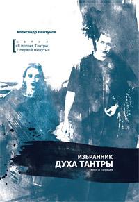 Рада - Нептунов Александр