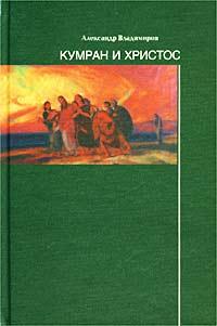 Курманская община - Амусин И.Д.