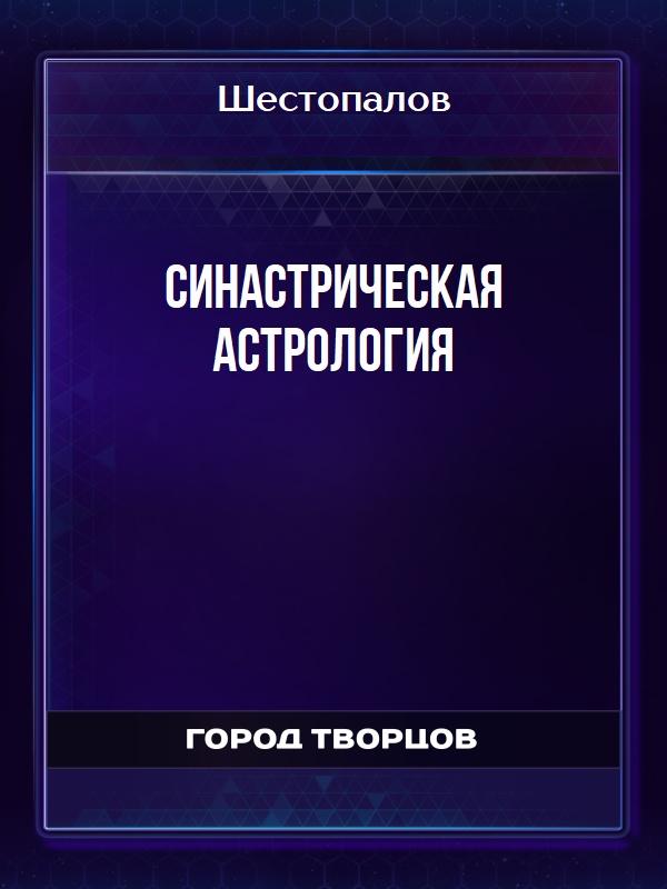 Синастрическая астрология - Шестопалов