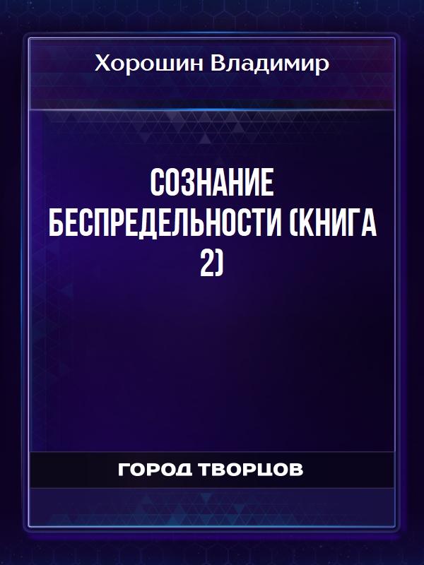 Сознание Беспредельности (книга 2) - Хорошин Владимир