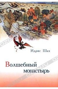 Волшебный монастырь - Идрис Шах