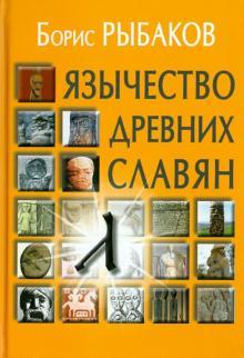Язычество древних славян - Рыбаков Б.А.