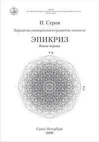 Новая Парадигма (лекция) - Друнвало Мельхиседек