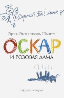 Оскар и Розовая дама - Шмитт Эрик-Эммануил
